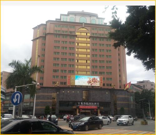 宝象华悦国际酒店.JPG